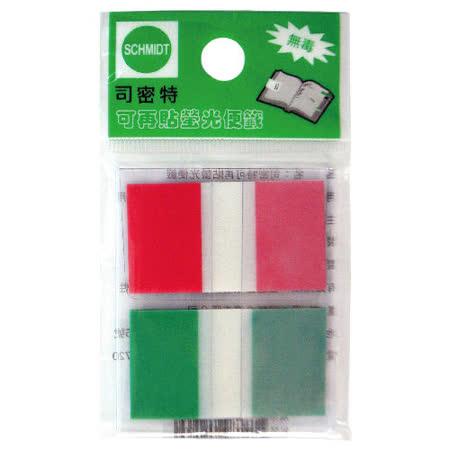 【司密特 Schmidt】AS-5666 可再貼螢光便籤紙/標籤紙 (2色x20張)