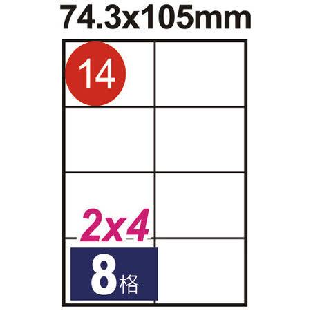 【鶴屋】#14 NO.C74105 電腦列印標籤紙/三用標籤 74.3×105mm/8格直角 (20張/包)