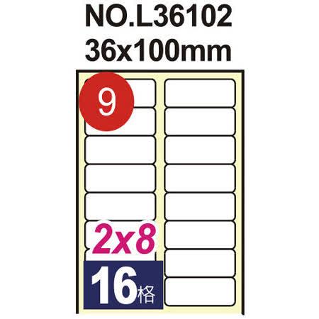 【鶴屋】#09 NO.L36102 電腦列印標籤紙/三用標籤 36×100mm/16格留邊 (20張/包)
