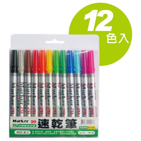 【英士 ACE】20 油性細字速乾筆/簽字筆 (12色組)