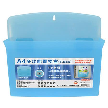 【聯合 W.I.P】WIP C2624 A4 多功能置物盒