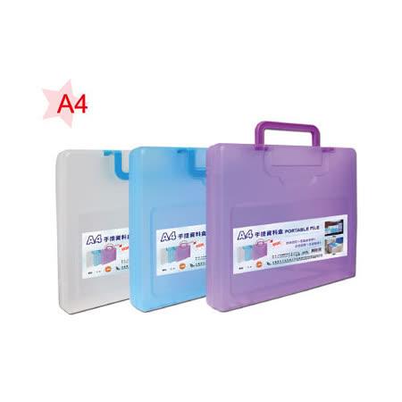 【聯合 W.I.P】WIP CP3304L A4 手提資料盒/文件盒