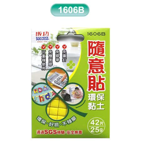 【成功 SUCCESS】1606B 隨意貼環保黏土/萬用粘土/免釘粘土 (25g)