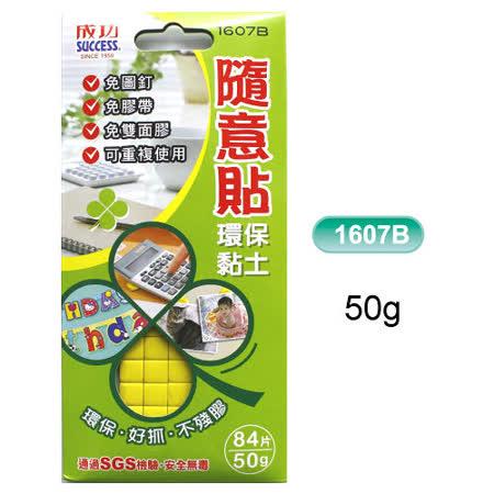 【成功 SUCCESS】1607B 隨意貼環保黏土/萬用粘土/免釘粘土 (50g)