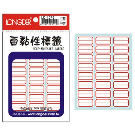【龍德 LONGDER】LD-1076 紅框 自粘標籤/標籤紙 (14x26mm)