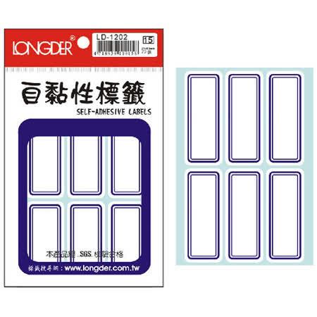 【龍德 LONGDER】LD-1202 藍框 自粘標籤/標籤紙 (25x62mm)