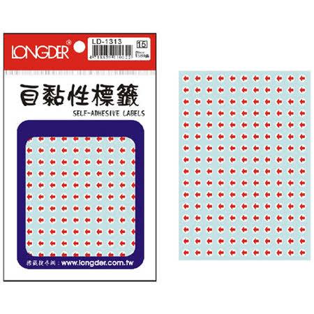 【龍德 LONGDER】LD-1313 紅箭頭 自粘標籤/標籤紙 (5mm)