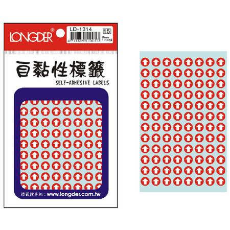【龍德 LONGDER】LD-1314 紅箭頭 自粘標籤/標籤紙 (8mm)