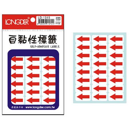 【龍德 LONGDER】LD-1315 紅箭頭 自粘標籤/標籤紙 (14x26mm)