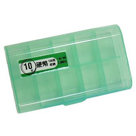 【零錢收納】NO.1016 10元硬幣收納盒 (可放100枚)