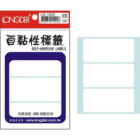 【龍德 LONGDER】LD-1002 白色 標籤貼紙/自黏性標籤 34×73mm (45張/包)