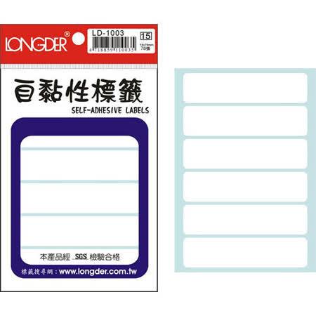 【龍德 LONGDER】LD-1003 白色 標籤貼紙/自黏性標籤 19×79mm (78張/包)