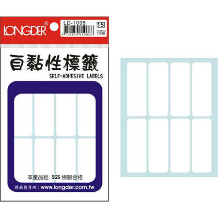 【龍德 LONGDER】LD-1006 白色 標籤貼紙/自黏性標籤 18×50mm (120張/包)