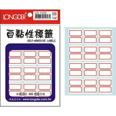 【龍德 LONGDER】LD-1020 紅框 標籤貼紙/自黏性標籤 24x27mm (180張/包)
