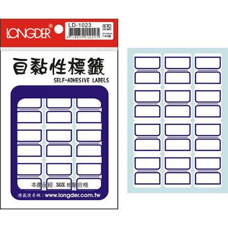 【龍德 LONGDER】LD-1023 藍框 標籤貼紙/自黏性標籤 30x25mm (144張/包)