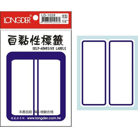 【龍德 LONGDER】LD-1028 藍框 標籤貼紙/自黏性標籤 100x40mm (30張/包)