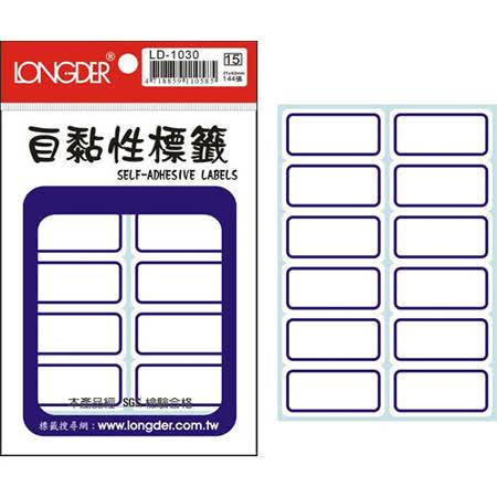 【龍德 LONGDER】LD-1030 藍框 標籤貼紙/自黏性標籤 21x42mm (144張/包)