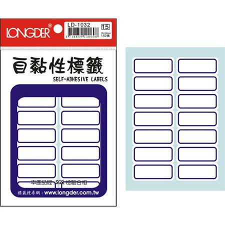 【龍德 LONGDER】LD-1032 藍框 標籤貼紙/自黏性標籤 16x38mm (182張/包)