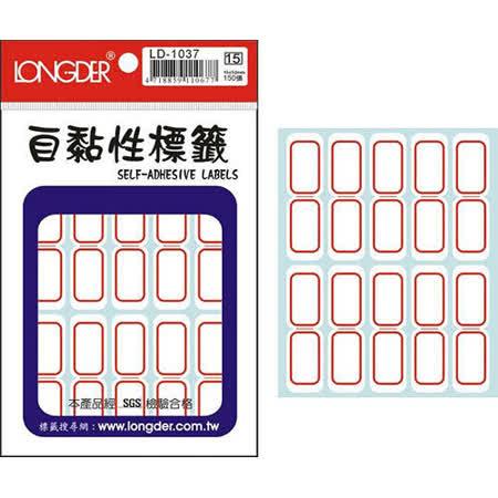 【龍德 LONGDER】LD-1037 紅框 標籤貼紙/自黏性標籤 52x15mm (150張/包)