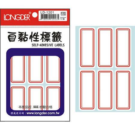 【龍德 LONGDER】LD-1201 紅框 標籤貼紙/自黏性標籤 62x25mm (72張/包)
