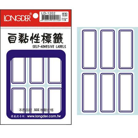 【龍德 LONGDER】LD-1202 藍框 標籤貼紙/自黏性標籤 62x25mm (72張/包)