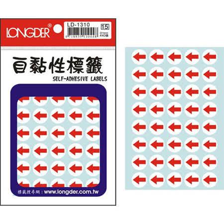 【龍德 LONGDER】LD-1310 紅箭頭 標籤貼紙/自黏性標籤/直徑14mm (440張/包)