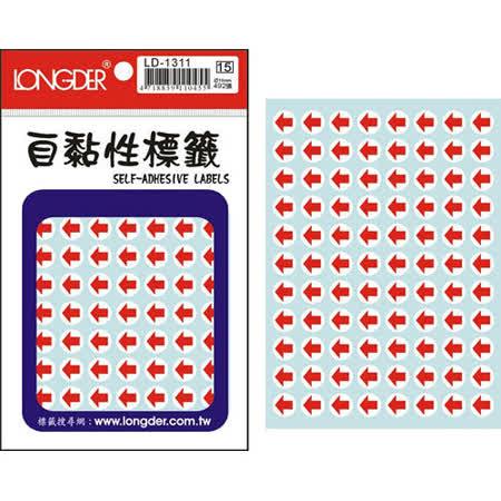 【龍德 LONGDER】LD-1311 紅箭頭 標籤貼紙/自黏性標籤/直徑10mm (792張/包)