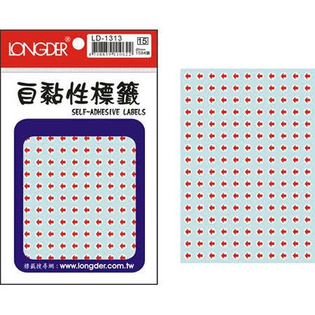 【龍德 LONGDER】LD-1313 紅箭頭 標籤貼紙/自黏性標籤/直徑5mm (1584張/包)
