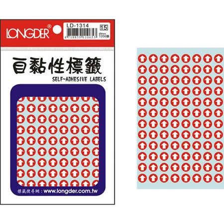 【龍德 LONGDER】LD-1314 白箭頭 標籤貼紙/自黏性標籤/直徑8mm (1056張/包)