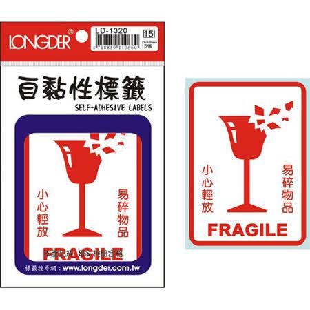 【龍德 LONGDER】LD-1320 破杯警語/易碎品/小心輕放 標籤貼紙/自黏性標籤 105x75mm (15張/包)