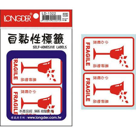 【龍德 LONGDER】LD-1322 破杯警語/易碎品/小心輕放 標籤貼紙/自黏性標籤 50x75mm (30張/包)