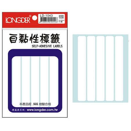 【龍德 LONGDER】LD-1043 全白 標籤貼紙/自黏性標籤 105x13mm (75張/包)