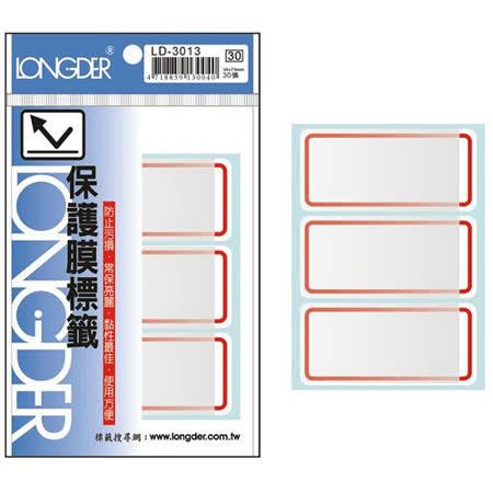 【龍德 LONGDER】LD-3013 紅框 保護膜標籤貼紙/自黏性標籤 34x73mm (30張/包)
