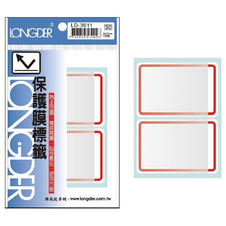 【龍德 LONGDER】LD-3012 藍框 保護膜標籤貼紙/自黏性標籤 50×75mm (60張/包)