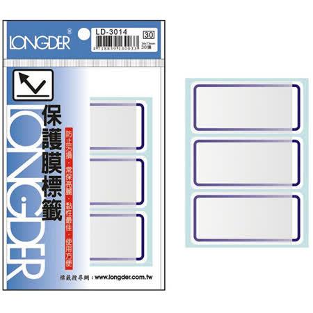 【龍德 LONGDER】LD-3014 藍框 保護膜標籤貼紙/自黏性標籤 34x73mm (30張/包)