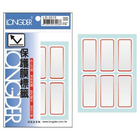 【龍德 LONGDER】LD-3016 藍框 保護膜標籤貼紙/自黏性標籤 53x25mm (60張/包)