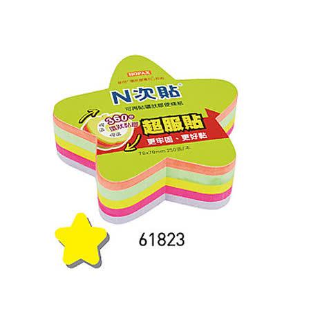 【N次貼】61823 星星造型 5色 環狀膠便條磚/memo/便條紙 (200張/包)