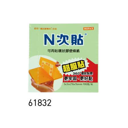 【N次貼】61832 可再貼環狀膠便條紙/memo/便條紙/76x76mm (100張/包)