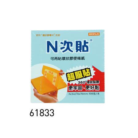 【N次貼】61833 可再貼環狀膠便條紙/memo/便條紙/76x76mm (100張/包)