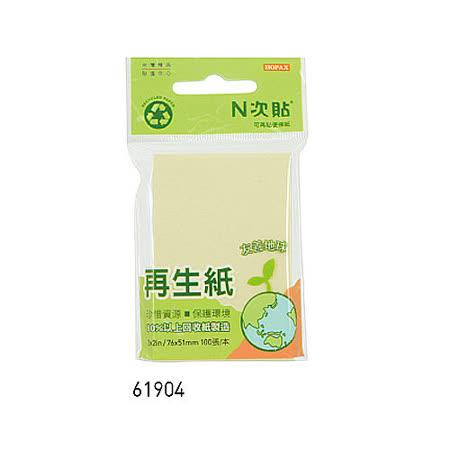 【N次貼】61904 再生紙便條紙/MEMO/便利貼 (100張/包)