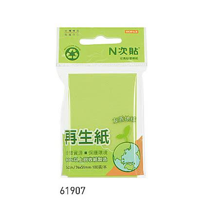 【N次貼】61907 再生紙便條紙/MEMO/便利貼 (100張/包)