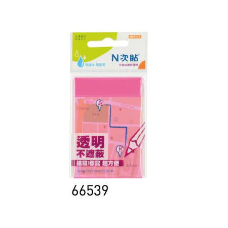 【N次貼】66539 螢光透明便條紙/MEMO/便利貼 (50張/包)