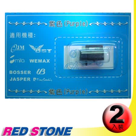RED STONE for IR-804 優美UB STAR.堅美JM電子式打卡鐘墨輪(紫色/1組2入)