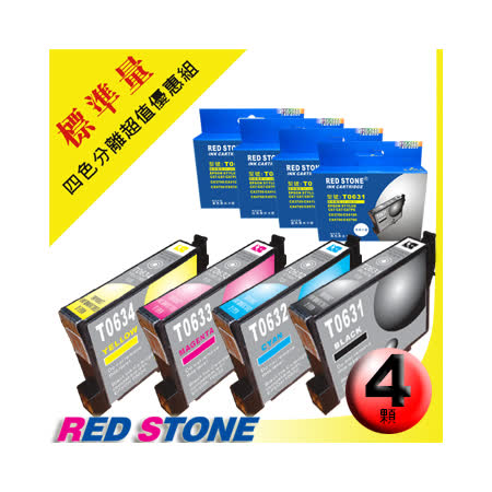 RED STONE for EPSON T0631+T0632+T0633+T0634墨水匣(四色一組)優惠組