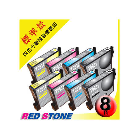 RED STONE for EPSON T0631+T0632+T0633+T0634墨水匣(四色一組)/2組裝 超值優惠組