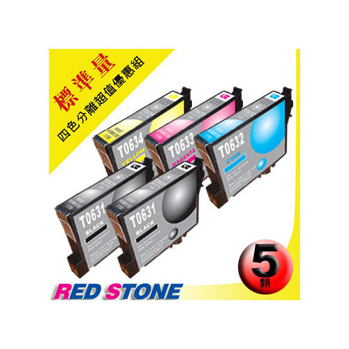 RED STONE for EPSON T0631+T0632+T0633+T0634墨水匣(二黑三彩)超值優惠組