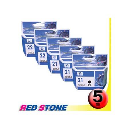 RED STONE for HP C9351A XL+C9352A環保墨水匣NO.21XL+NO.22(三黑二彩)超值優惠組