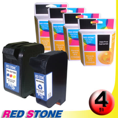 RED STONE for HP 51645A+C6578D環保墨水匣NO.45+NO.78(三黑一彩)優惠組