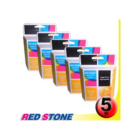 RED STONE for HP 51645A+C6578D環保墨水匣NO.45+NO.78(三黑二彩)超值優惠組