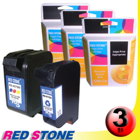RED STONE for HP C6615A+C6578D環保墨水匣NO.15+NO.78(二黑一彩)優惠組